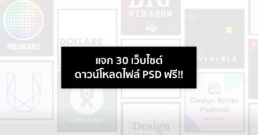 free photoshop psd file