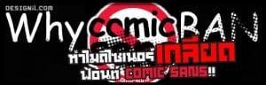 d39 designer hate comic sans font