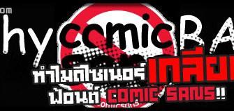 ทำไมเว็บดีไซเนอร์เกิน 1 ล้านคนถึงเกลียดฟ้อนต์ Comic Sans!?