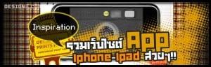 d40 iphone ipad apps website inspiration