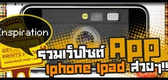 [Inspiration] 45 เว็บขาย iPhone/iPad Apps สวยงามสุด ๆ !!