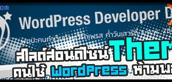 [Slide] WordPress Theme Design 2011 สอนทำธีม WP โดย @iMenn