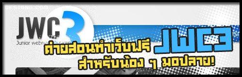 Junior Webmaster Camp 3
