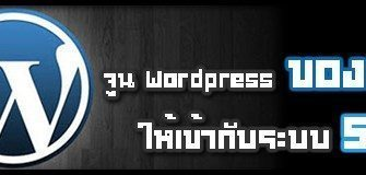[WordPress] จูน WordPress ของคุณให้เข้ากับ SEO