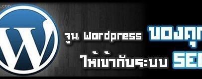 fine tuning wordpress seo header