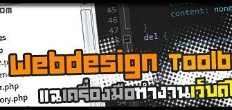 Webdesign Toolbox ภาค 1: แฉเครื่องมือทำมาหากินงานเว็บดีไซน์!