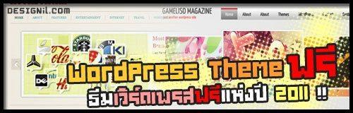 Free WordPress Theme Download 2011 ดาวน์โหลด ธีม เวิร์ดเพรส ฟรี