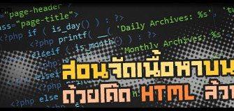 [HTML Tutorial] สอนจัดเนื้อหาบนหน้าเว็บ ด้วย HTML ตอนที่ 1