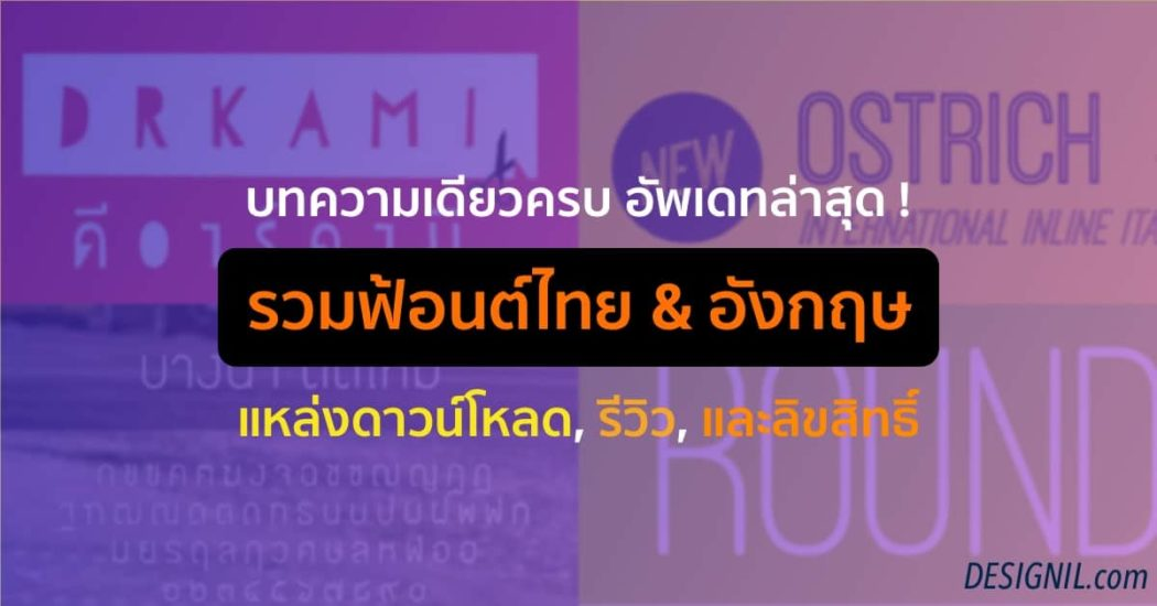 thai-fonts-download-review-license