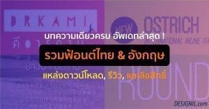 thai fonts download review license