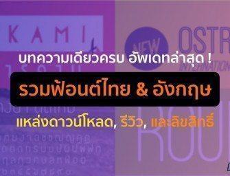 [Free Fonts Download] รวมแหล่งดาวน์โหลด ฟ้อนต์ฟรี แห่งปี !!!