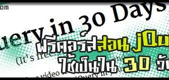 "[jQuery Free Course] เรียน jQuery ฟรี ๆ กับคอร์ส ""Learn jQuery in 30 Days"" !!"
