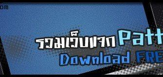 Free Pattern Download 9 เว็บแจก Pattern สวย ๆ ให้เอาไปใช้ในงานดีไซน์ !!