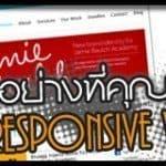 Responsive Web Design คืออะไร สอนใช้ ทำอย่างไร