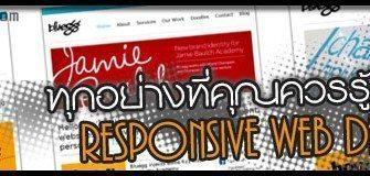 [Responsive] ทุกอย่างที่คุณควรรู้เกี่ยวกับ Responsive Web Design !! (ตอนที่ 1)