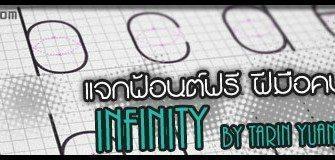 [Free Font] แจกฟ้อนต์ฟรี Infinity โดยคนไทย ที่ดังไปไกลถึงต่างประเทศ !!