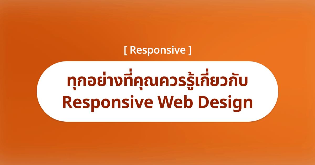 responsive web design basic