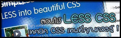 d62 how to less css preprocessor tutorial