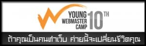 d63 young webmaster camp 10
