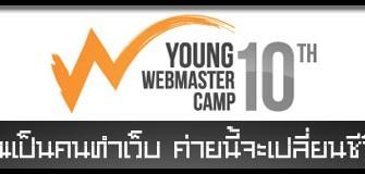 Young Webmaster Camp ค่ายเดียวที่เปลี่ยนชีวิตคนทำเว็บไซต์..!!
