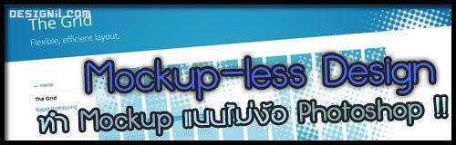 d64 mockup less web design