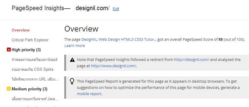 Google PageSpeed Insights ทดสอบความเร็วเว็บไซต์