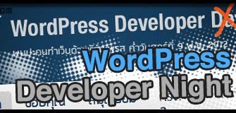 สรุปความรู้เทพ ๆ จากงาน WordPress Developer Night 3 !!