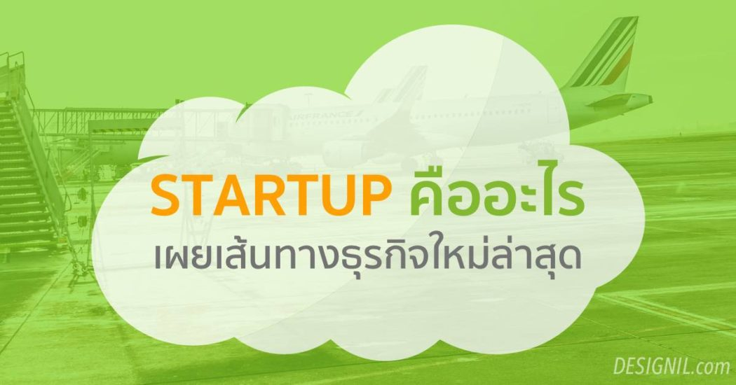what-is-startup