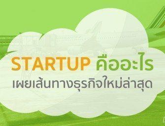 Startup เส้นทางธุรกิจแบบใหม่ที่ใครก็เริ่มทำได้