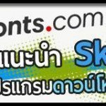Download Skyfonts Free Fonts