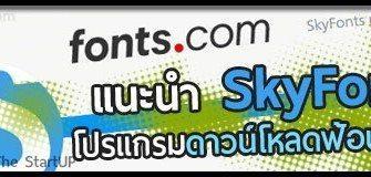 SkyFonts โหลดฟ้อนต์ฟรี Google Fonts มาใช้ในคอมง่าย ๆ อัพเดทให้อัตโนมัติ !!