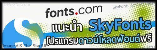designil skyfonts free download1