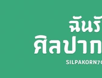 [Free Thai Font] แจกฟรี ฟ้อนต์ไทยสวย ๆ โดยมหาวิทยาลัยศิลปากร
