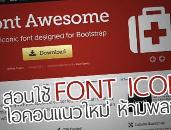 Icon Font คืออะไร? สอนวิธีใช้และเทคนิคเด็ด ๆ ที่คนทำเว็บห้ามพลาด !!
