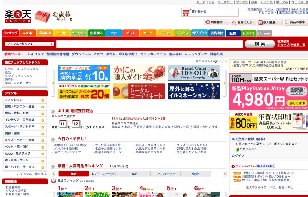 เว็บไซต์ออกแบบสไตล์ญี่ปุ่น Rakuten