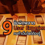 design-user-experience-tips