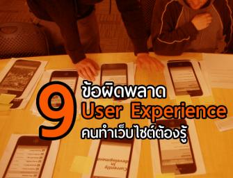 9 ข้อผิดพลาดใน User Experience (UX Design) ที่เว็บไซต์ส่วนใหญ่ทำ !!