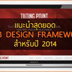designil-frontend-2015
