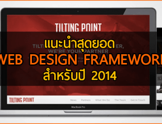 รวมสุดยอด Web Design CSS Framework ที่น่าใช้ในปี 2014 !!