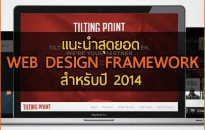 designil frontend 2015