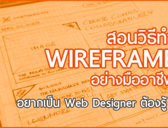 Wireframe คืออะไร ทำไมดีไซเนอร์ต้องรู้ พร้อมวิธีทำ + Tool ฟรี !!