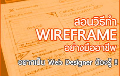 designil wireframe big