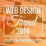 web-design-trend