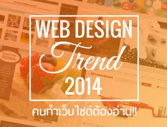 [Web Design Trend] เทรนด์เว็บดีไซน์อัพเดทล่าสุด ประจำปี 2014 !