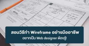 wireframe how to