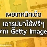 Free Getty Images Stock Photo