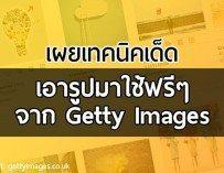 [เทคนิคเด็ด] วิธีใช้รูปจาก Getty Image ฟรีๆ ไม่มีทางโดนฟ้องแม้แต่บาทเดียว