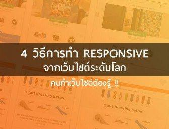 4 วิธีการทำเว็บไซต์แบบ Responsive ที่ใช้กันทั่วโลก !!