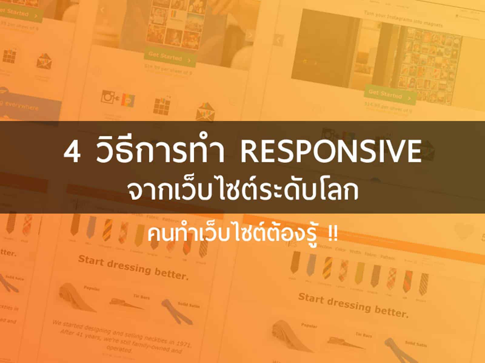 responsive website big