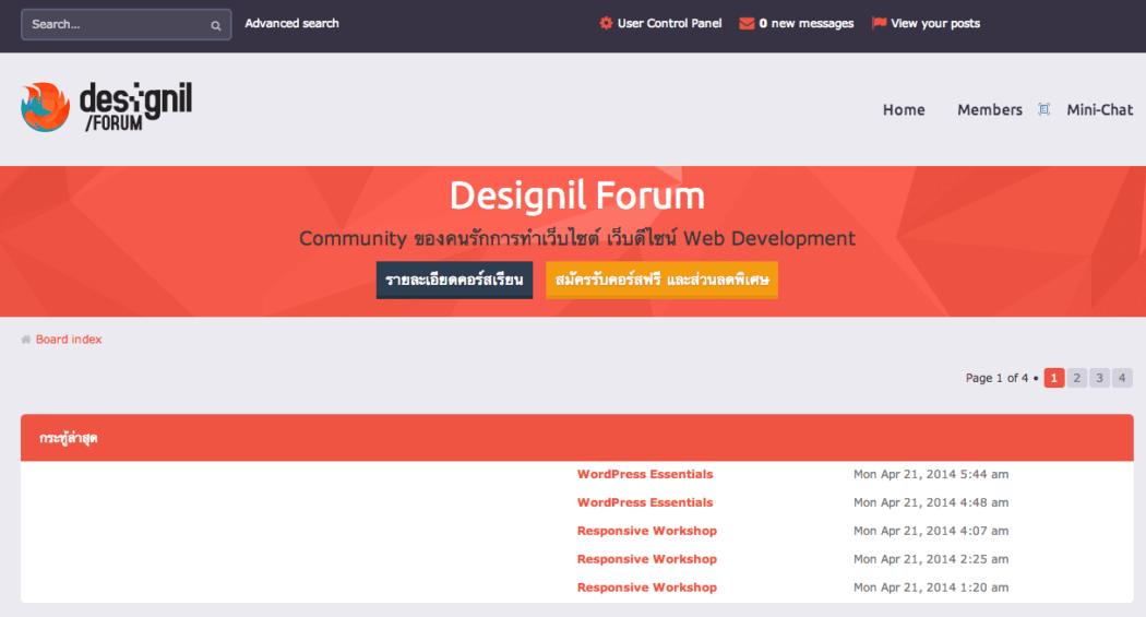 designil forum